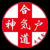 神戸武育会